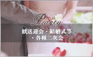 歓送迎会・結婚式等・各種二次会